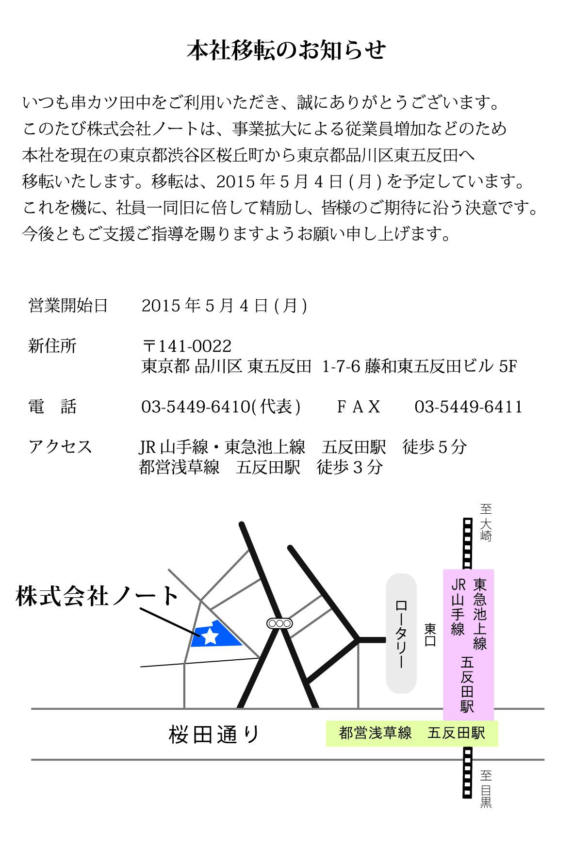 本社移転のお知らせ(2015/04/22) | お知らせ|串カツ田中