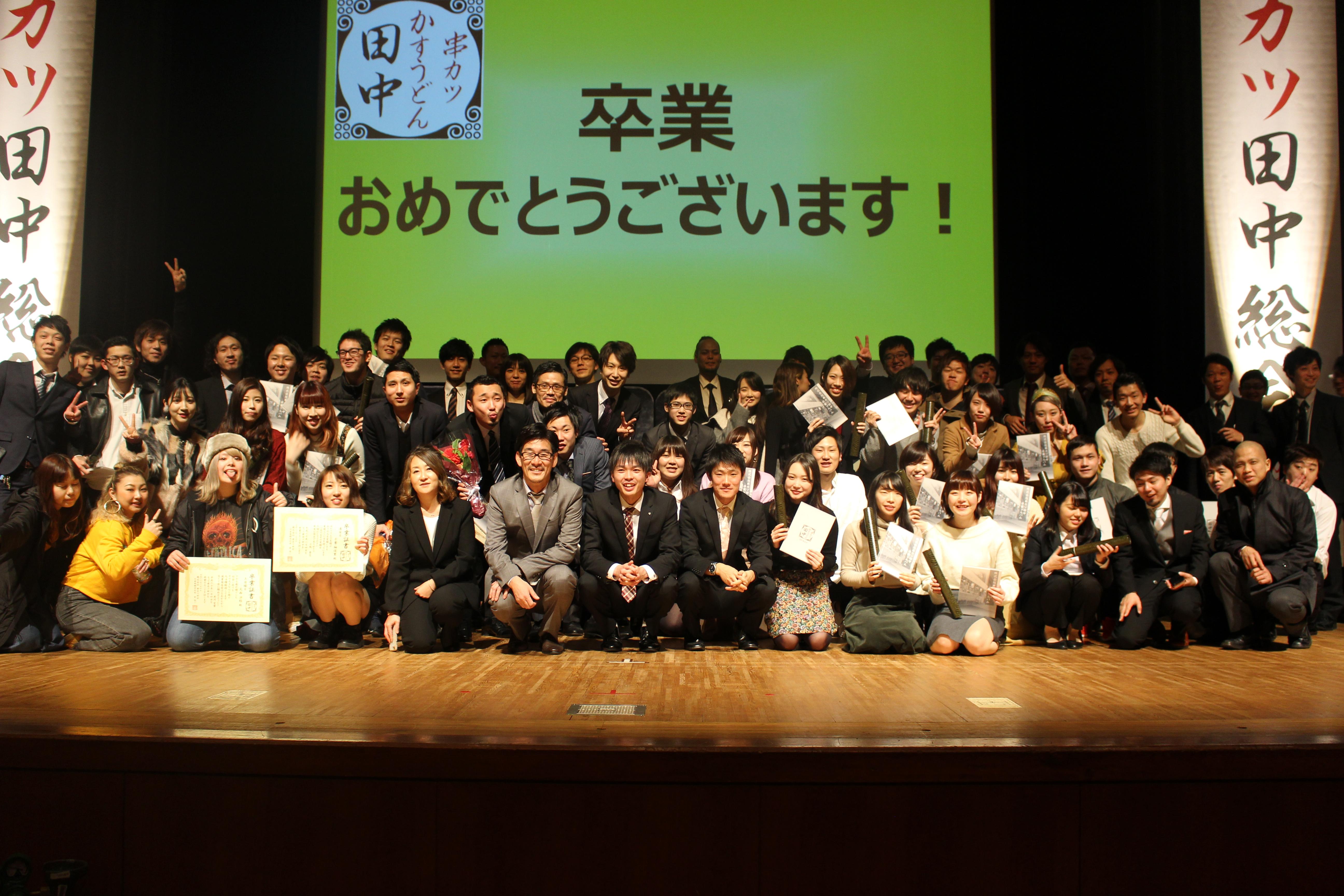 2月4日(日)に串カツ田中の卒業式を行いました。